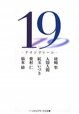19 -ナインティーン- (メディアワークス文庫)の詳細を見る