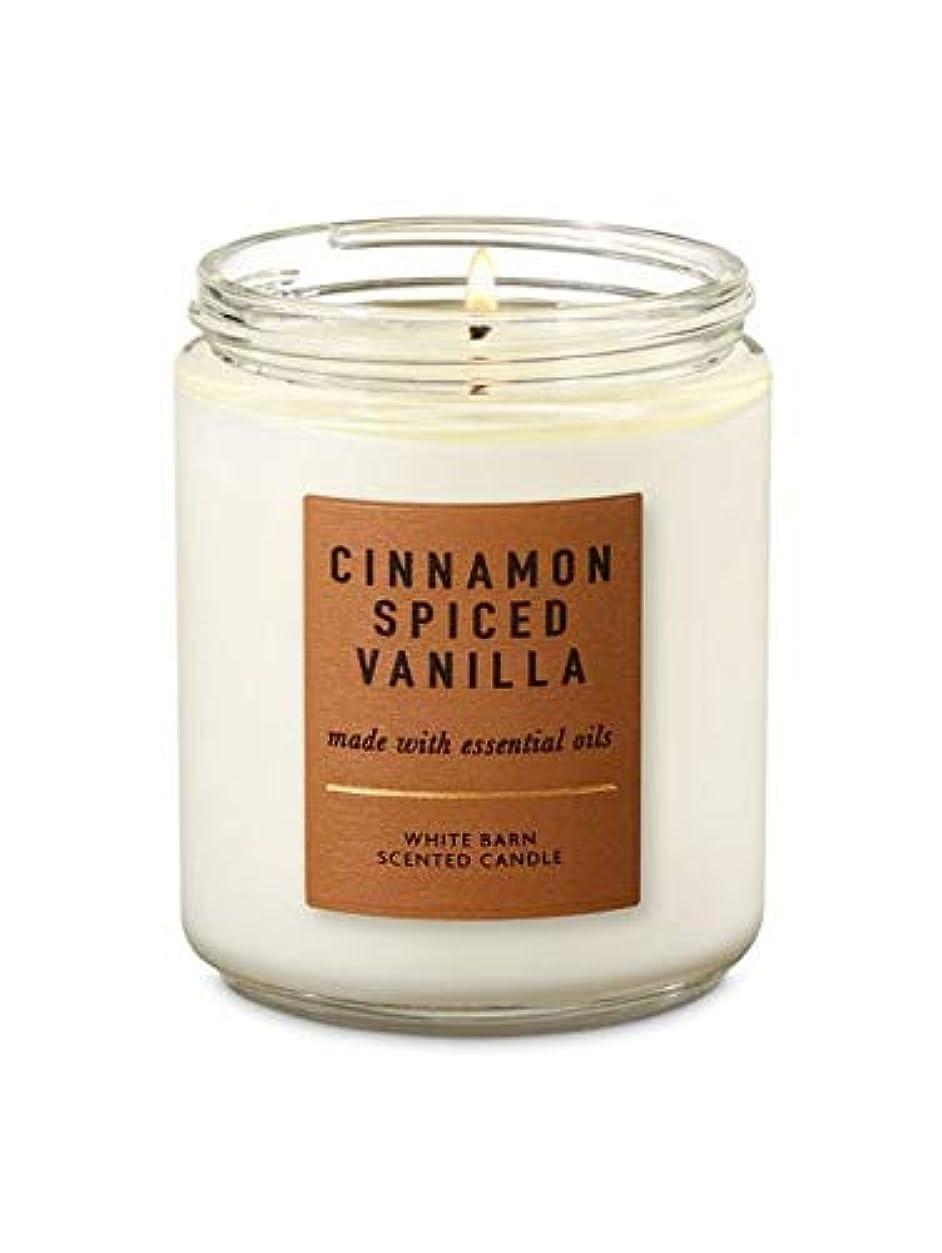 ハリウッドメダルアプト【Bath&Body Works/バス&ボディワークス】 アロマキャンドル シナモンスパイスバニラ 1-Wick Scented Candle Cinnamon Spiced Vanilla 7oz/198g [並行輸入品]