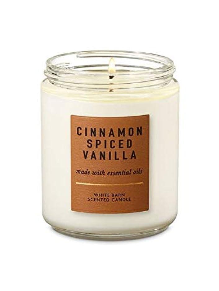 誠実さ出席海峡【Bath&Body Works/バス&ボディワークス】 アロマキャンドル シナモンスパイスバニラ 1-Wick Scented Candle Cinnamon Spiced Vanilla 7oz/198g [並行輸入品]