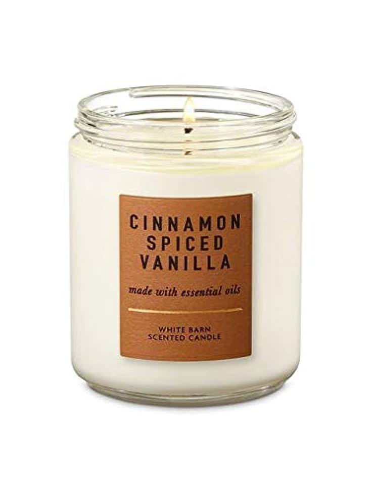 酔っ払いアーサー尊敬【Bath&Body Works/バス&ボディワークス】 アロマキャンドル シナモンスパイスバニラ 1-Wick Scented Candle Cinnamon Spiced Vanilla 7oz/198g [並行輸入品]