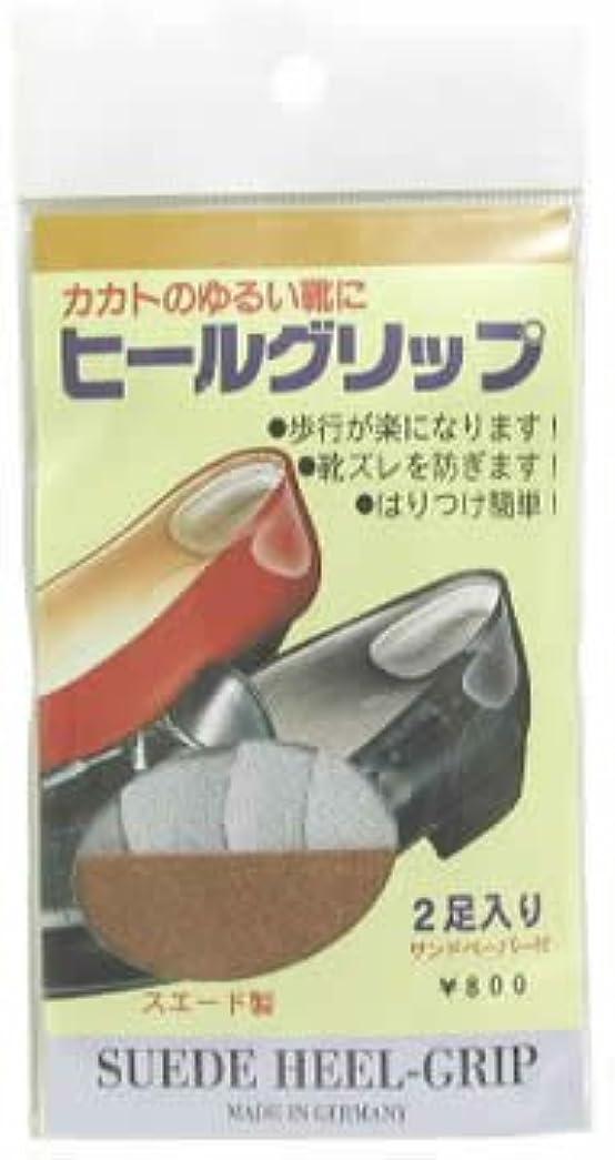 意味する肉バイソンヒールグリップ2足分(靴ズレ用)
