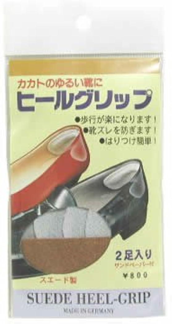 殺人なす消毒剤ヒールグリップ2足分(靴ズレ用)