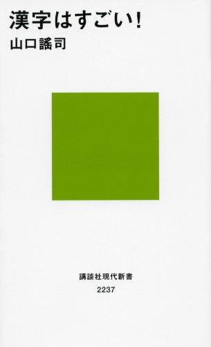 漢字はすごい! (講談社現代新書)の詳細を見る