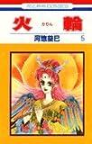 火輪 (5) (花とゆめCOMICS)