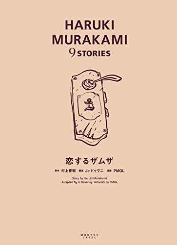 恋するザムザ (HARUKI MURAKAMI 9 STORIES)