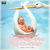 [Vol.2]生まれてくる赤ちゃんへのプレゼント マタニティ・ミュージック・ベスト・コレクション クラシック編 (MEG-CD)