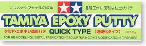 エポキシ造形 パテ (速硬化タイプ) 25g タミヤ メイクアップ材 tm051// プラモデルの補修や改造などに使え...