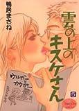 雲の上のキスケさん 5 (ヤングユーコミックス コーラスシリーズ)