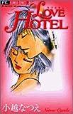 LOVE HOTEL / 小越 なつえ のシリーズ情報を見る