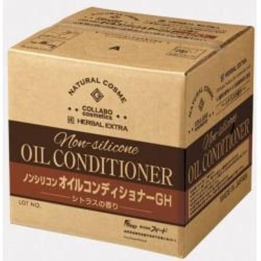 止まる管理する世紀ゼミド×ハーバルエクストラ ノンシリコンオイルコンディショナーGH シトラスの香り 20L