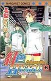 紅色HERO (6) (マーガレットコミックス (3857))