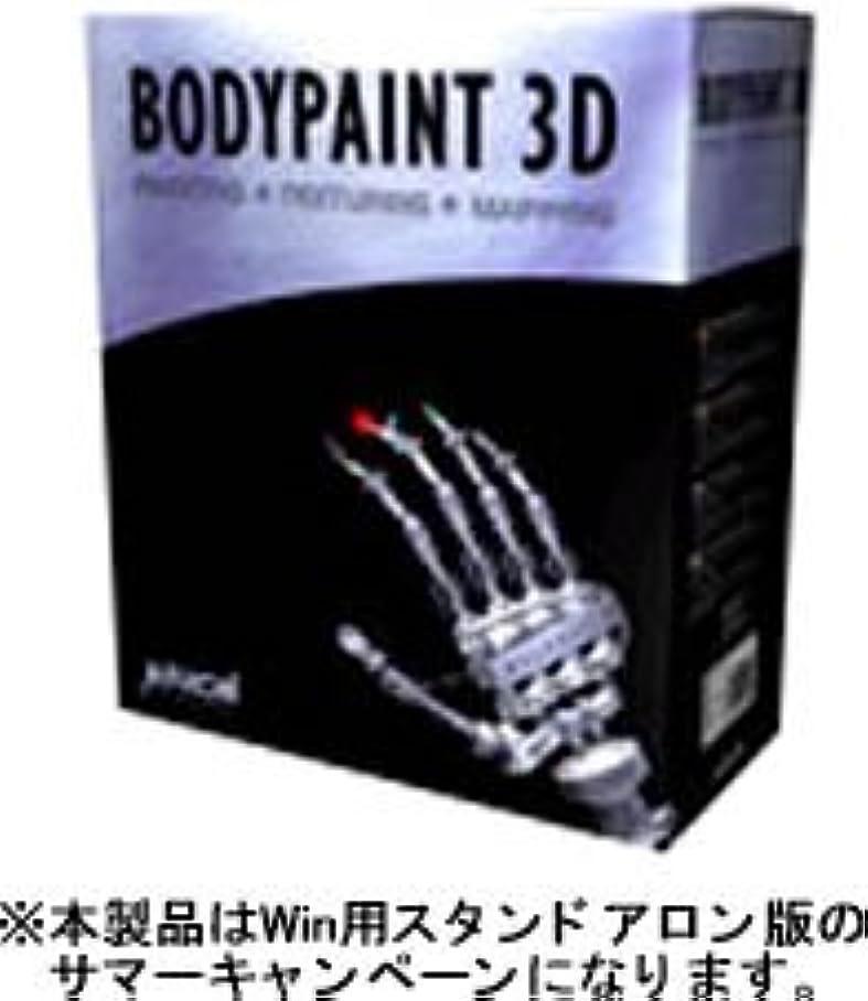しみ歴史家すずめBody Paint 3D 日本語版 Win版 サマーキャンペーン版