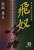 飛奴―夢裡庵先生捕物帳 (徳間文庫―夢裡庵先生捕物帳)