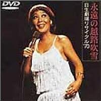 永遠の越路吹雪/日生劇場リサイタル'70