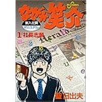 なぜか笑介 1 (ビッグコミックス)