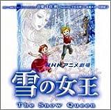 NHKアニメ劇場「雪の女王」<オリジナルサウンドトラック>