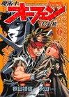 魔術士オーフェンはぐれ旅 (6) (角川コミックスドラゴンJr.)