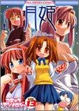 月姫コミックアンソロジー 13 (DNAメディアコミックス)