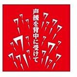広島カープ 声援を背中に受けて! 9連勝 限定品 Tシャツ L