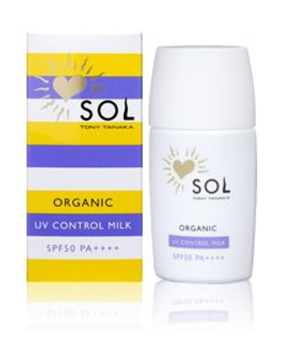 トニーズコレクション SOL オーガニック UVコントロールミルク 30g 【トニータナカ】