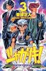 シャカリキ!—Run for tomorrow! (3) (少年チャンピオン・コミックス)