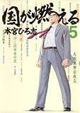 国が燃える 5 (ヤングジャンプコミックス)