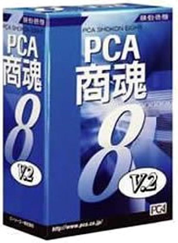 治世ノーブル分類PCA商魂8 V.2 システムB