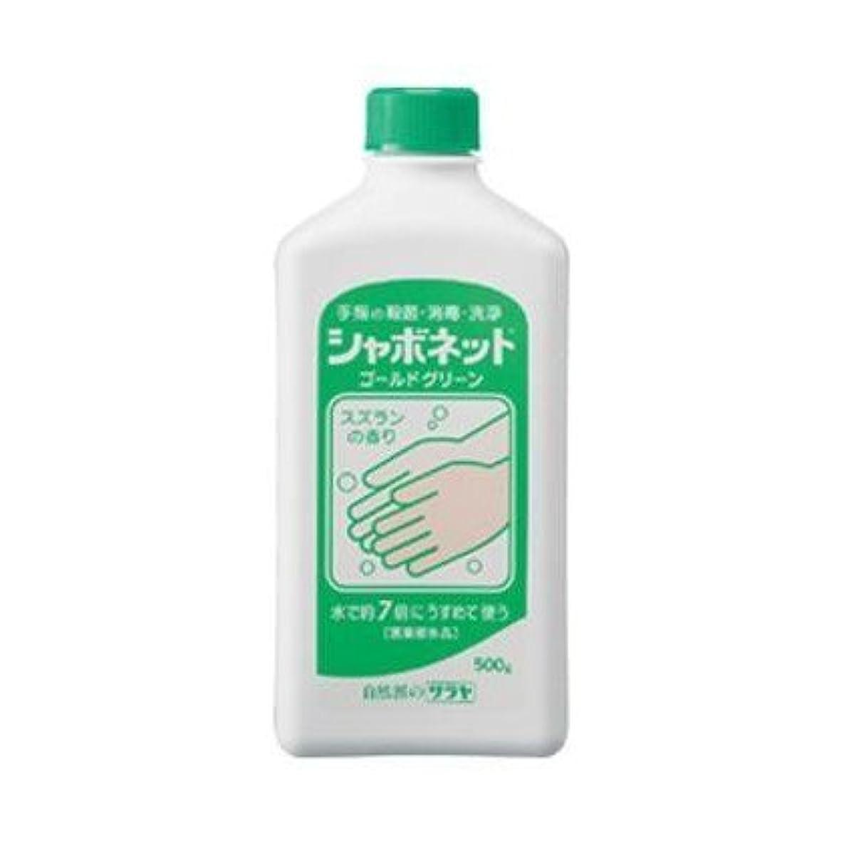 賞賛罪受けるサラヤ シャボネットゴールドグリーン (医薬部外品) 500g×24本 23204