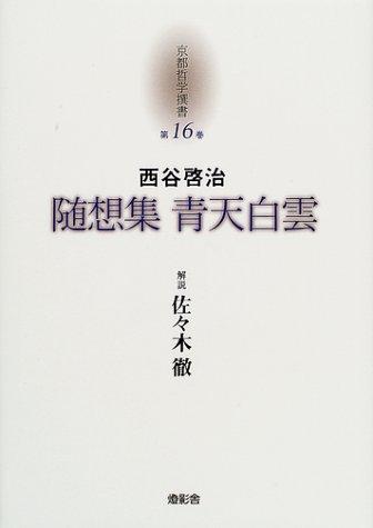 京都哲学撰書 (第16巻) 西谷啓治 随想集青天白雲