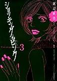 ショッキング・ピンク 3 (フラワーコミックススペシャル)
