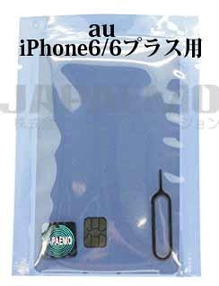 【au 対応】iPhone 6s / 6 / 6sPlus / 6plus アクティベート nanoサイズ SIM カード 最新 iOS 対応 シム トレイ ピン JAPAEMOオリジナル説明書付 (iPhone6/6Plus, au)