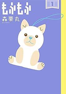 もふもふ(1) (ビッグコミックススペシャル)