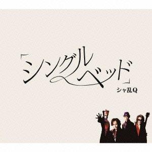 「シングルベッド」 [Single] [Maxi]