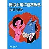 馬は土曜に蒼ざめる (集英社文庫 79-A)