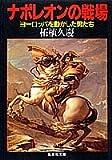 ナポレオンの戦場 ヨーロッパを動かした男たち (集英社文庫)
