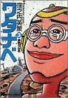 ワタナベ 3 素敵でござる (ビッグコミックス)