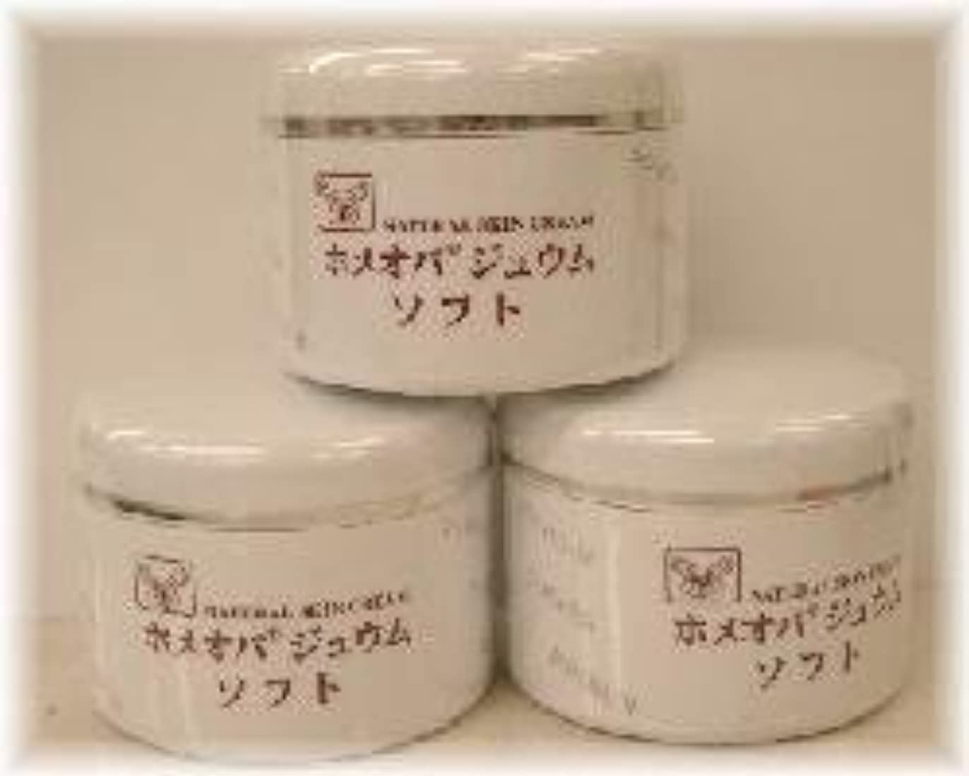 タイト聞きます息を切らしてホメオパジュウム スキンケア商品3点¥10500クリームソフトx3個