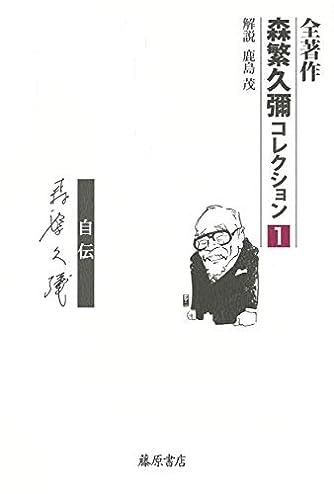 道 〔自伝〕 (全著作〈森繁久彌コレクション〉(全5巻))