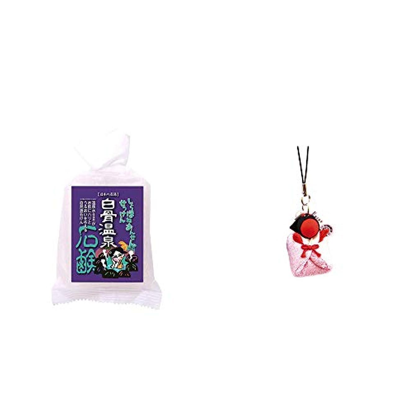 [2点セット] 信州 白骨温泉石鹸(80g)?おくるみさるぼぼ【ピンク】(布タイプ) 小 ストラップ/子宝?安産祈願に //