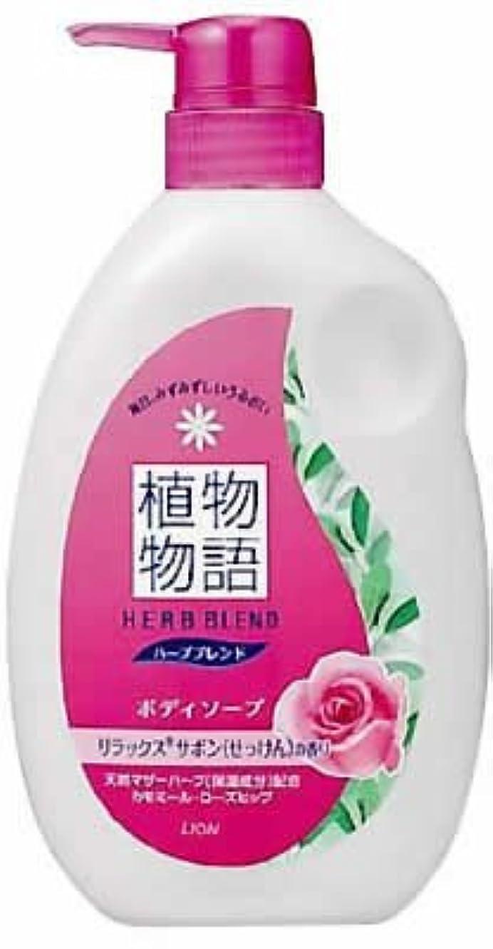 休日採用する歌植物物語 ハーブブレンド ボディソープ リラックスサボン(せっけん)の香り 本体ポンプ 580ml