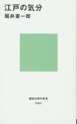 江戸の気分 (講談社現代新書)の詳細を見る