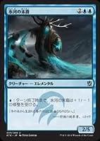 MTG (JPN) 氷河の末裔(KTK)(U) 青