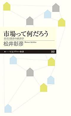 市場って何だろう: 自立と依存の経済学 (ちくまプリマー新書 302)