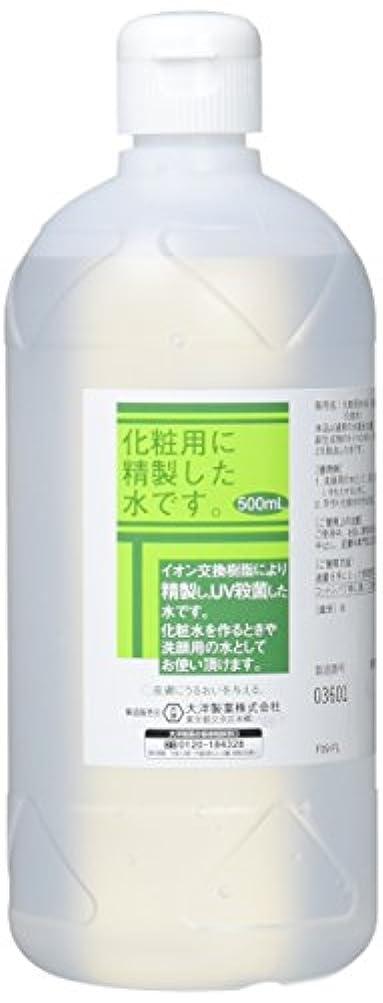差別キルト条件付き化粧用 精製水 HG 500ml
