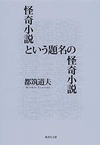 怪奇小説という題名の怪奇小説 (集英社文庫)の詳細を見る