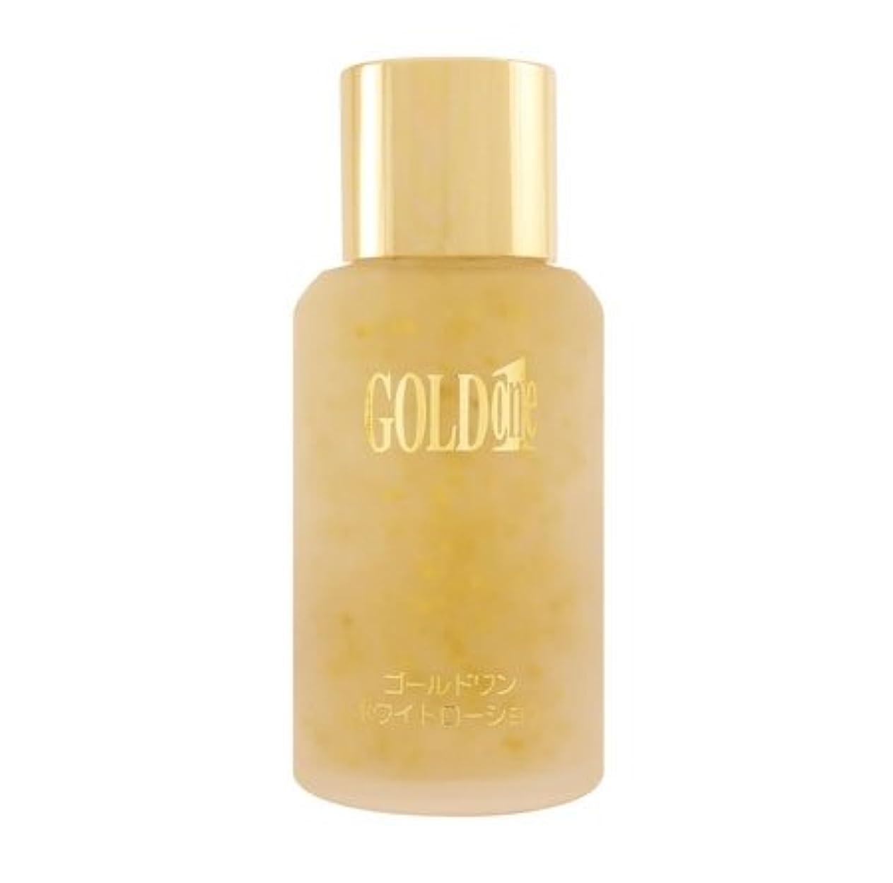 あらゆる種類の適度な飼料ゴールドコスメ ホワイト ローション 化粧水 80ml