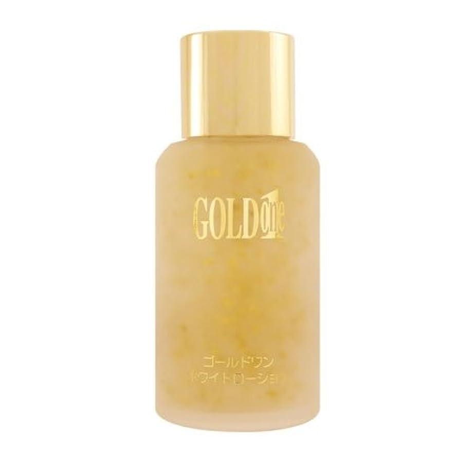 滴下フレット神秘的なゴールドコスメ ホワイト ローション 化粧水 80ml