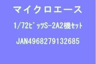 1/72 ピッツS−2A 2機セット