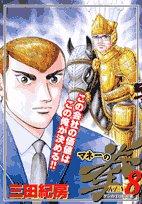 マネーの拳 8 (ビッグコミックス)の詳細を見る