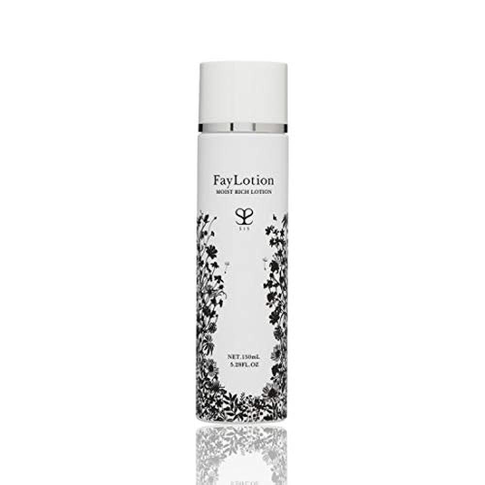 耕す豊かなパイプラインSIS Faymilk ファイミルク / 150mL cosbi コスビ 乳液